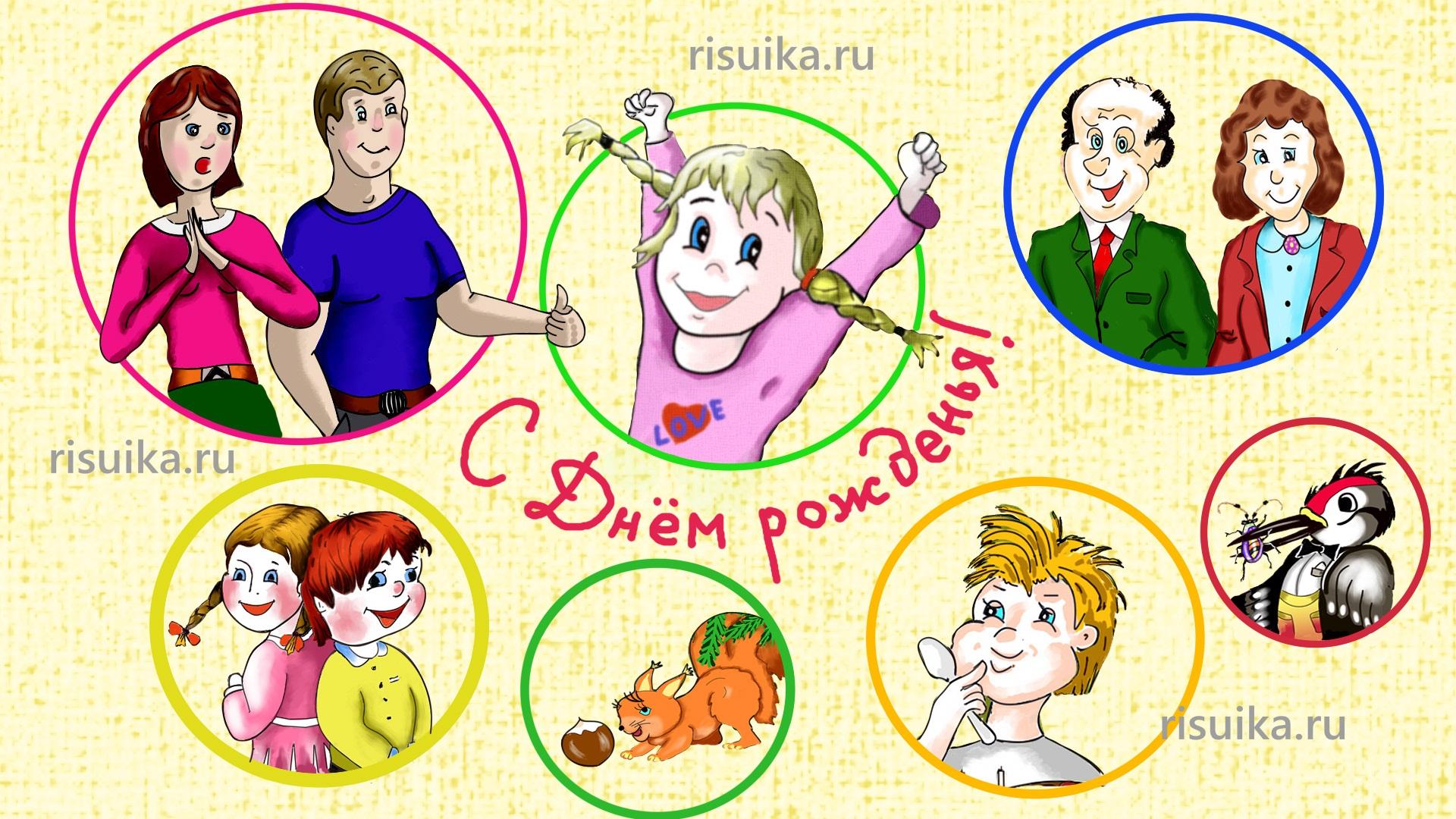 Как нарисовать гостей